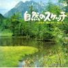 KABAYA, TSURUHIKO - shizen no sketch