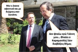 ΣΤΟΥΡΝΑΡΑΣ ΣΑΜΑΡΑΣ ΚΑΡΑΜΑΝΛΗΣ