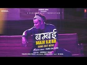 """Bambai Me Ka Ba"" bhojpuri Rap Lyrics बम्बई में का बा सांग।"