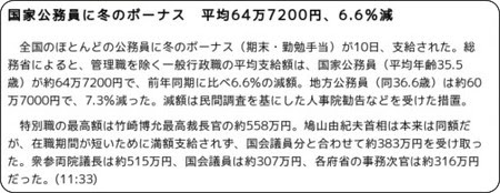 http://www.nikkei.co.jp/news/shakai/20091210AT1G1000H10122009.html