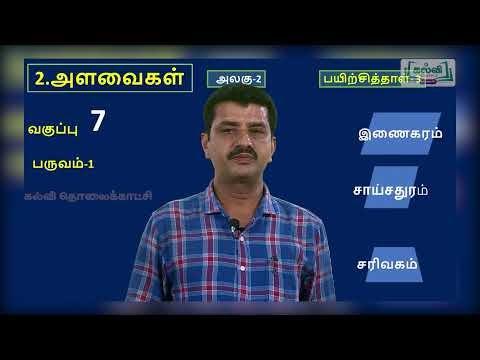 7th Maths அளவைகள் அலகு 2 Kalvi TV