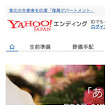 Yahoo Ending: More Than A Digital Afterlife Service