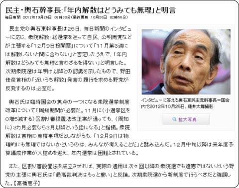 http://mainichi.jp/select/news/20121026k0000m010140000c.html
