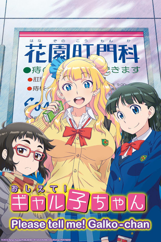 Please tell me! Galko-chan on Crunchyroll!