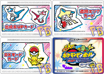 Pokemon Pinball  Ruby amp; Sapphire JIndependent ROM