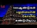1000 ஆண்டுகள் பழமையான சோழர் கோவில் கண்டுபிடிப்பு | BioScope | 1000 year old chola temple discovered