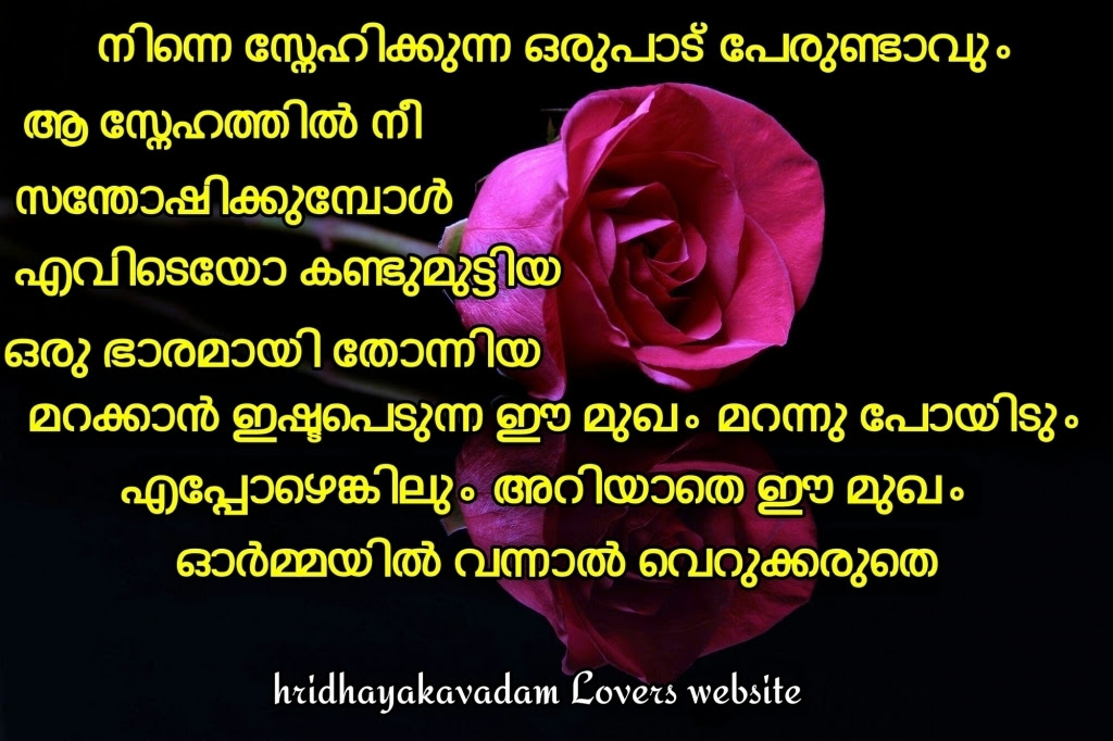 Malayalam Friendship Quotes Image Share Facebook Image Share