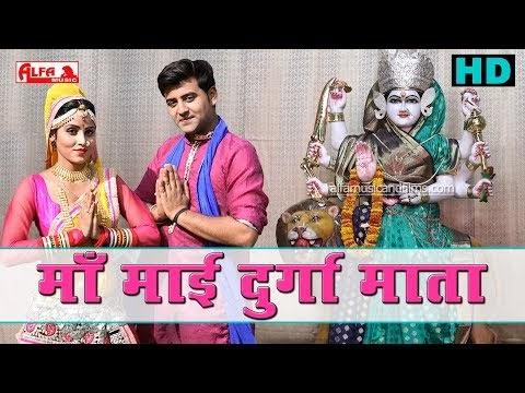 माँ माई दुर्गा माता Maa Mai Durga Mata