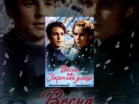 Весна на Заречной улице 1956 - ЦВЕТНАЯ полная версия - полный фильм