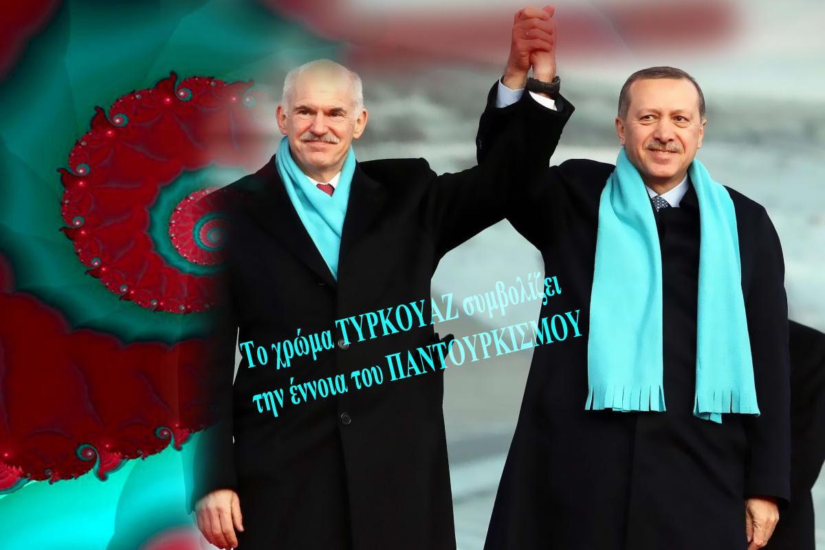 Papandreou-Erdogan-turquoise-PanTourkismos-Nazism- isis (3)