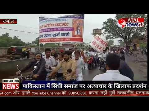 पाकिस्तान में सिंधी एवं हिंदू अल्प संख्यक वर्ग पर हो रहे अत्याचार के विरोध में.. सिंधी समाज ने पाक पीएम इमरान खान के खिलाफ प्रदर्शन करते हुए बाइक वाहन रैली निकालकर ज्ञापन सौंपा..