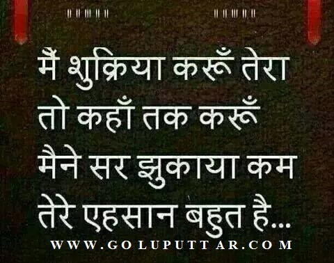 Hindi Quotes Page 10 Online Pictures Ideas