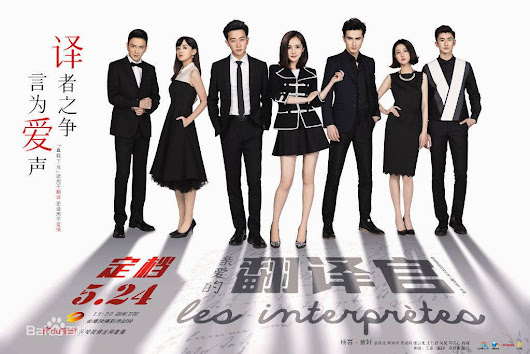"China's ""The Interpreter"" Breaks 100 Million Viewer Mark in One Week 