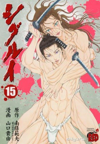 シグルイ 15 (チャンピオンREDコミックス)
