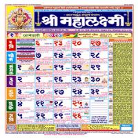 March 2017 Calendar Mahalaxmi – 2017 March