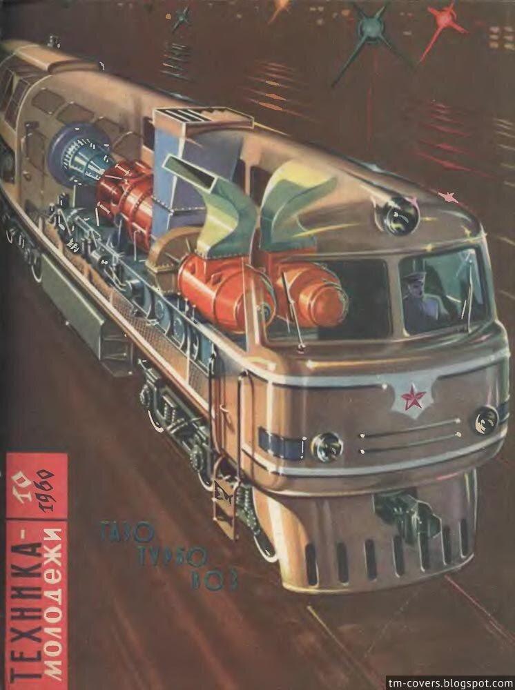 Техника — молодёжи, обложка, 1960 год №10
