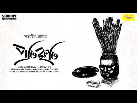 Protikriti | Satyajit Ray | 07 June 2020 | Mirchi Bangla
