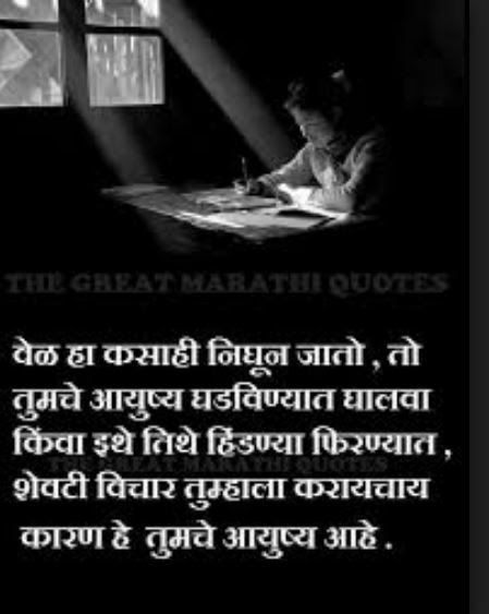 life quotes images marathi thenestofbooksreview
