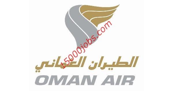 سبلة الوظائف عمان - الطيران العُماني يُعلن عن وظيفتين لديه بمسقط