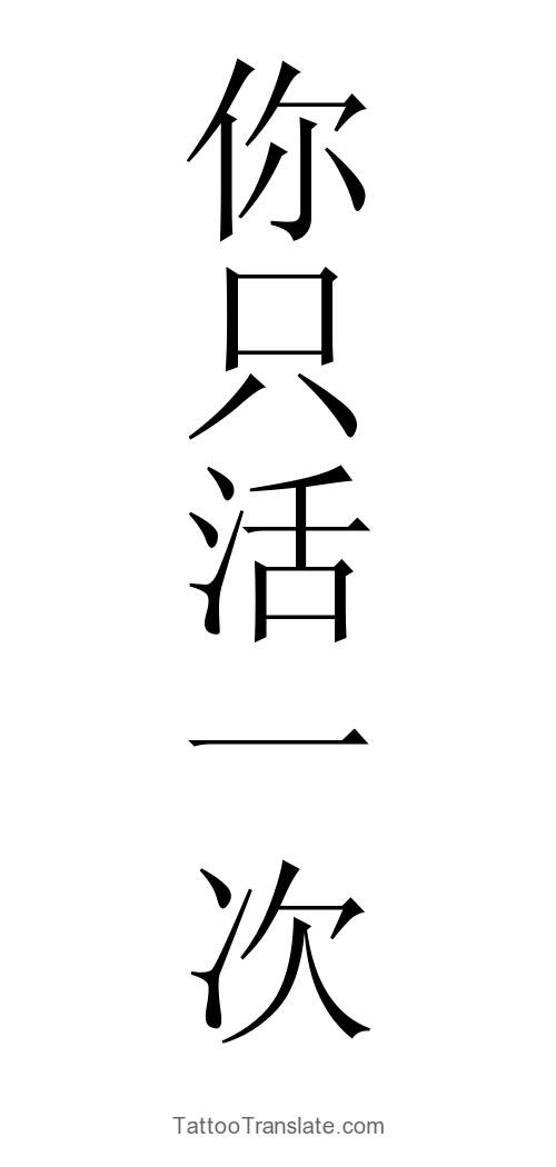You Only Live Once Translated To Chinese Tattoo Translation Ideas