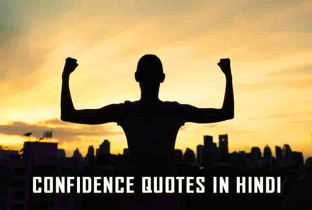 17 Self Confidence Quotes And Thoughts In Hindi आतमवशवस