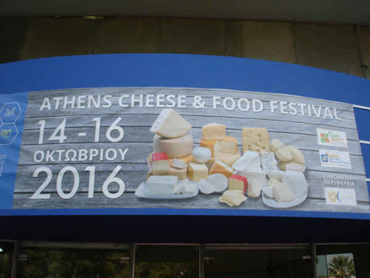 ATHENS CHEESE AND FOOD FESTIVAL | MAMAVASSO