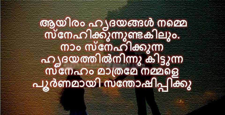Malayalam Love Quotes Quotes About Love