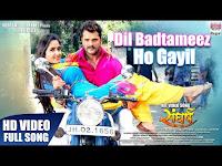 देखले बानी जब से नया चीज हाय दिल बदतमीज हो गईल, dil badtameez ho gail lyrics bhojpuri song mp3