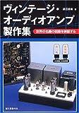 ヴィンテージ・オーディオアンプ製作集―世界の名機の回路を検証する
