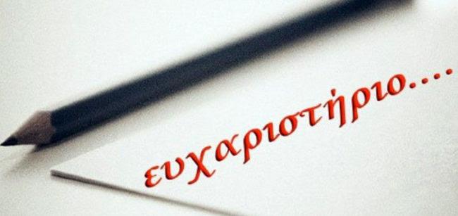 Ευχαριστήρια επιστολή της παιδιάτρου κ. Δέσποινας Κούβαρη