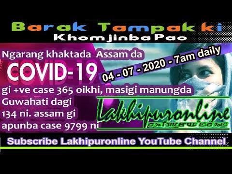 Barak Tampak ki Khomjinba Pao - 4 July 2020