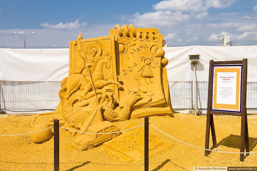 """Песчаная скульптура """"В мире детских игрушек"""" в Коломенском"""