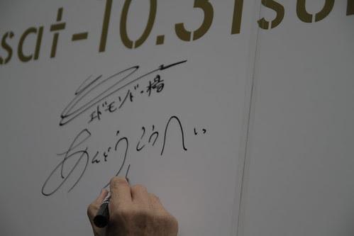 Professor Ando's autograph