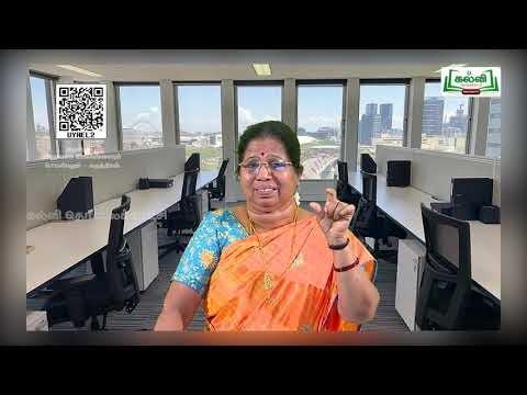 11th Office Management and Secretaryship அலுவலக மேலாளர் அலகு 1 பகுதி 2 Kalvi TV