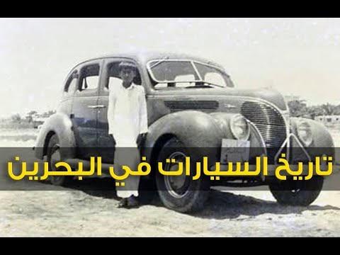 تاريخ دخول السيارات في مملكة البحرين