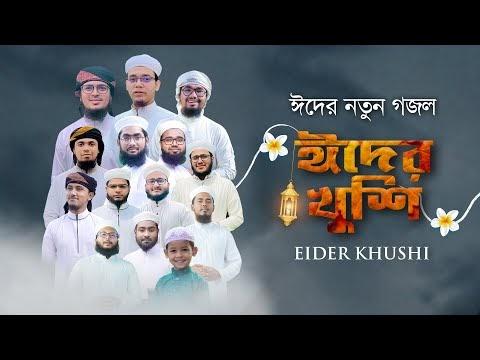 Eider Khushi Gojol Mp3 Kalarab Shilpigosthi | ঈদের খুশি