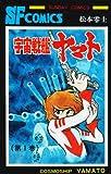 宇宙戦艦ヤマト (第1巻) (Sunday comics―大長編SFコミックス)