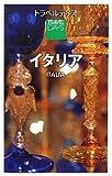 トラベルデイズ イタリア (海外|観光・旅行ガイドブック/ガイド)