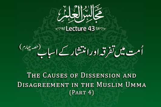 The Causes of Dissension and Disagreement in the Muslim Umma (Part 4) Majalis-ul-Ilm (The Sittings of Knowledge) Lecture 43