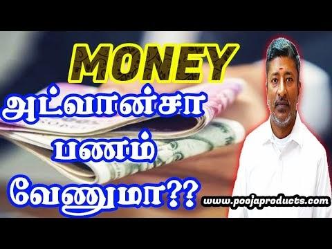 MONEY   அட்வான்சா பணம் வேணுமா   திடீர் பணம்