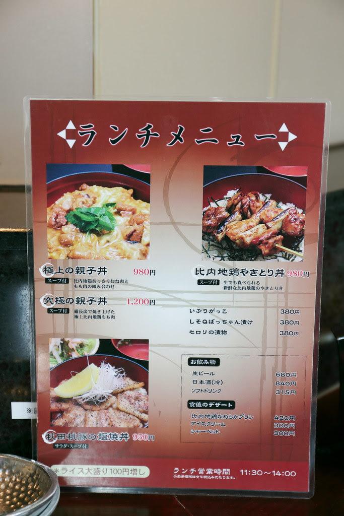 2013 Tokyo Food_378