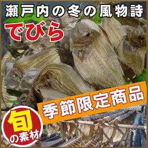 送料込み瀬戸内のでびらかれい1袋400g香川県産でべら【でびら】【乾物】【普通便】【送料無料】…