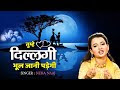 Tumhe Dillagi Bhool Jani Padegi Neha naaz || Neha Naaz Qawwali || Neha Naaz Best singer