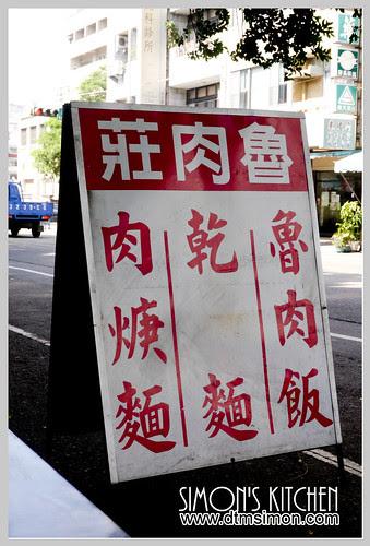 魯肉莊01-1.jpg