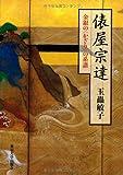 俵屋宗達: 金銀の〈かざり〉の系譜