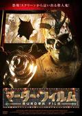 マーダー・フィルム [DVD]