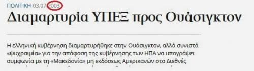 και-έτσι-σιγά-σιγά-συνηθίζουμε-την-ονομασία-μακεδονία