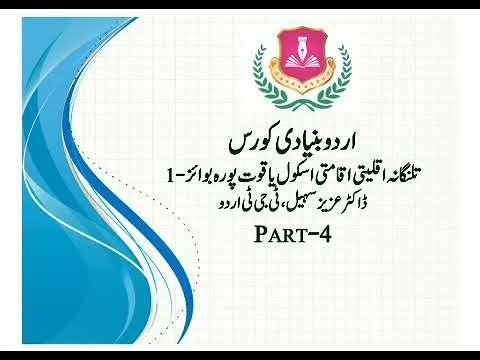 اردو بنیادی کورس پارٹ4