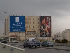 Amman - Coca Cola