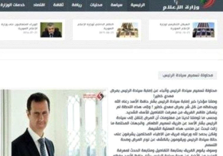 Snapshot of Syria's Ministery of Information website